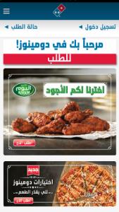 تحميل تطبيق دومينوز السعودية Domino's KSA للايفون ولاندرويد وطريقة التسجيل