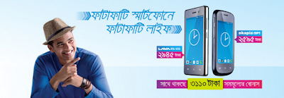 Latest Smartphone Offer With Grameenphone