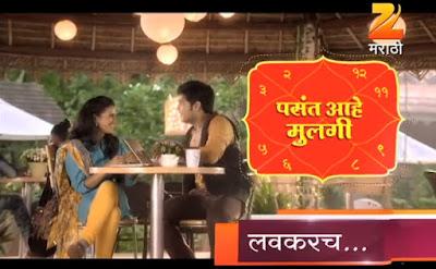 pasant ahe mulgi new tv show on zee marathi