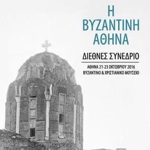 Πως ήταν αλήθεια η Αθήνα τα χρόνια τα Βυζαντινά;