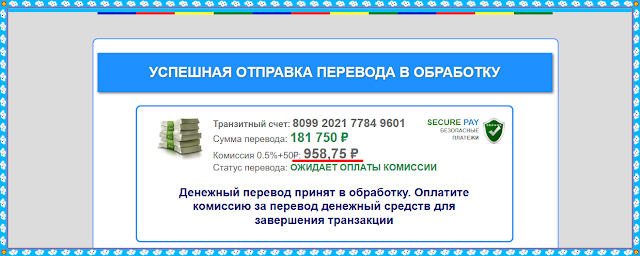 """ОАО """"Росс Телеком Ассоциация"""""""