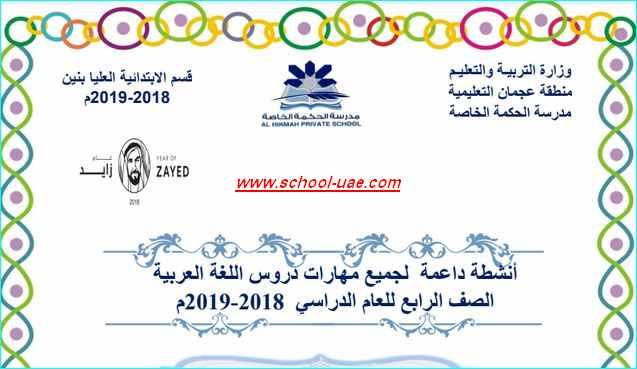 ملزمة لغة عربية للصف الرابع الفصل الاول مناهج الامارات