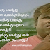 Tamil Funny Fb Images | Kavithaigal