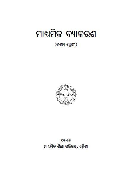 Oriya Grammar Book