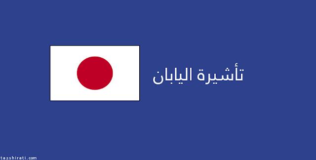 فيزا اليابان