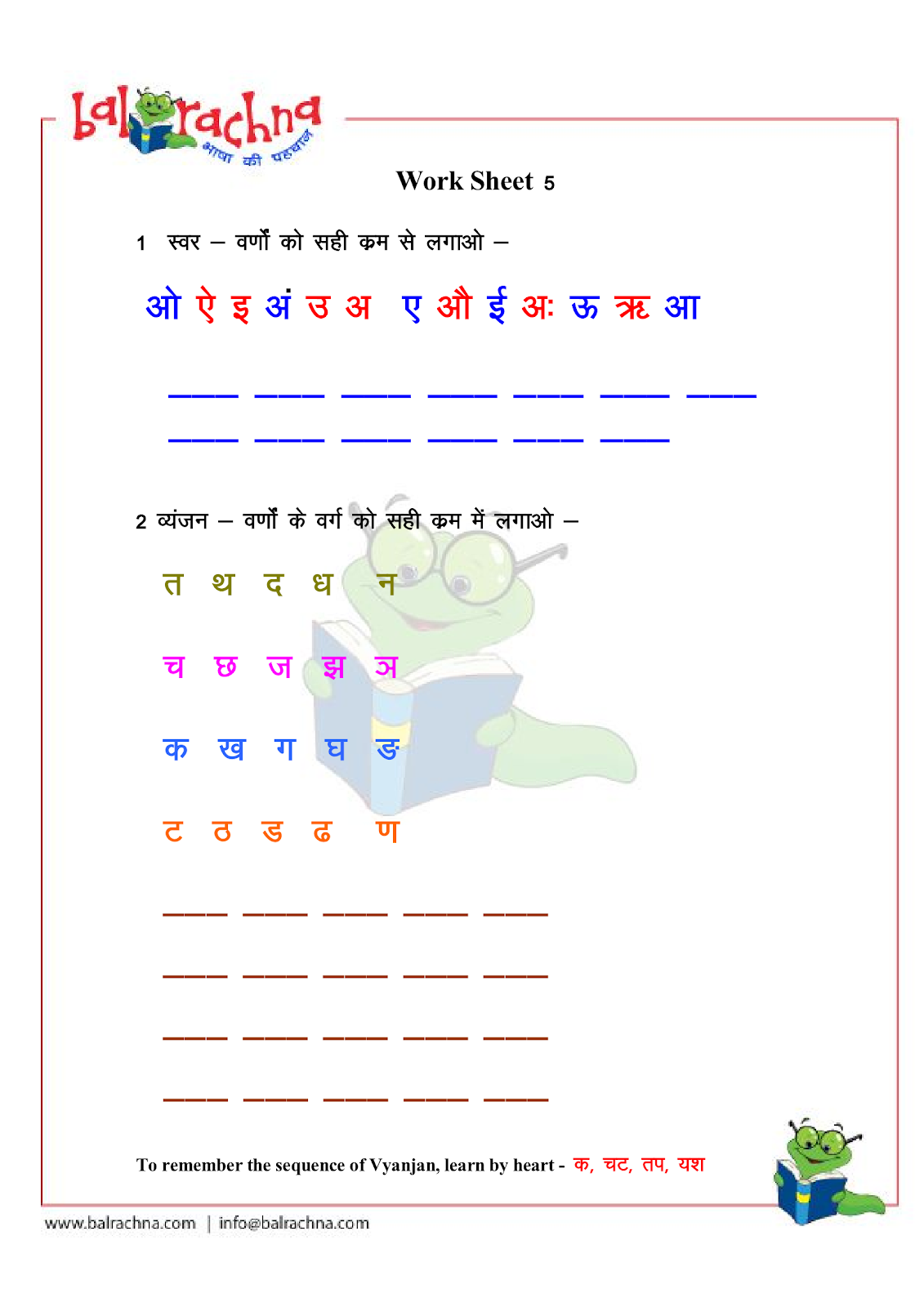 Hindi Writing Worksheet For Nursery