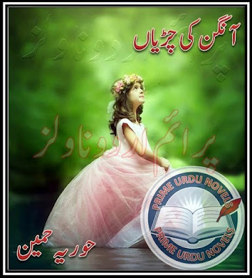 Free download Aangan ki chiryan novel by Hooria Hameen pdf