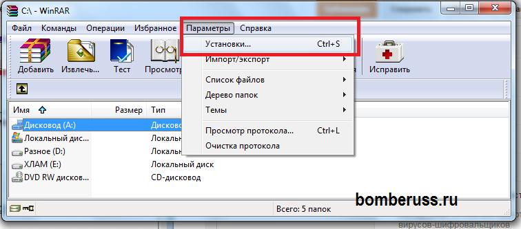 Параметры-установки WinRAR