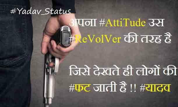Top 100 Yadav Status in Hindi 2022