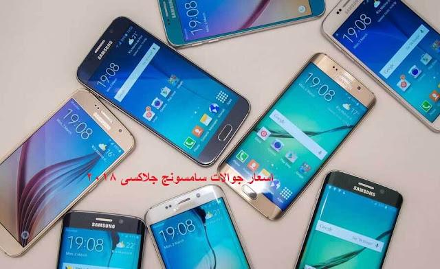 اسعار وعروض جوالات سامسونج جلاكسى Samsung Galaxy فى مكتبة جرير 2018