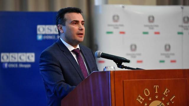 """Οι ψεκασμένοι του """"Ουράνιου Τόξου"""" ονειρεύονται τη """"Μεγάλη Μακεδονία"""": Πάνε …Ευρωβουλή!"""