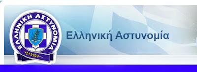 Μηνιαία δραστηριότητα αστυνομικών Υπηρεσιών Κεντρικής Μακεδονίας και απολογισμός στην οδική ασφάλεια για το μήνα Νοέμβριο