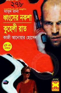 Dhonsher Nakshat by Kazi Anwar Hossain (Masud Rana 278)