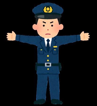 両手を広げる警察官のイラスト