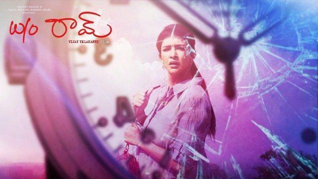 Wife of Ram 2018 Telugu movie review