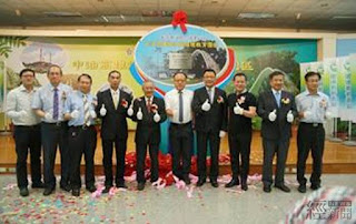 台灣中油高雄煉油廠環境教育園區揭牌