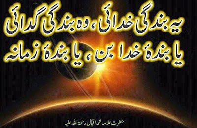 Poetry | Urdu Poetry | Urdu Islamic Poetry | Iqbal Urdu Poetry | 2 Lines Allama Iqbal Poetry | Poetry Pics - Urdu Poetry World,Urdu poetry best, Urdu poetry bewafa, Urdu poetry barish, Urdu poetry for love, Urdu poetry ghazals, Urdu poetry Islamic, Urdu poetry images love, Urdu poetry judai, Urdu poetry love romantic, Urdu poetry new, poetry in Urdu, Urdu poetry on life, Urdu poetry on friendship, Urdu poetry on love, Urdu poetry on photo