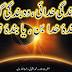 Poetry | Urdu Poetry | Urdu Islamic Poetry | Iqbal Urdu Poetry | 2 Lines Allama Iqbal Poetry | Poetry Pics - Urdu Poetry World