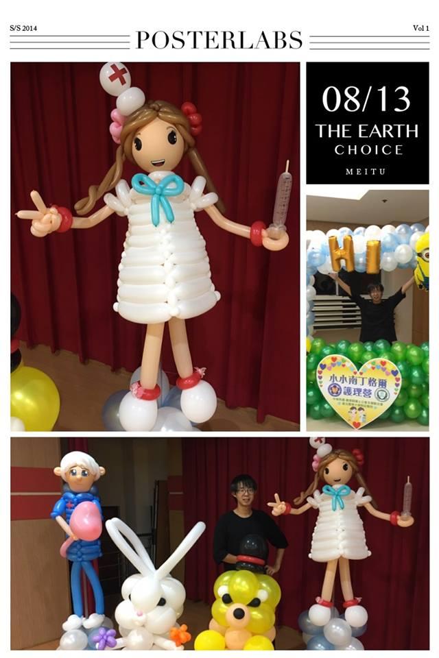 氣球活動場地佈置-護士