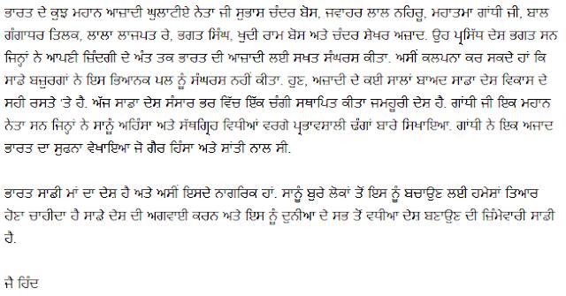 15 August Punjabi Speech