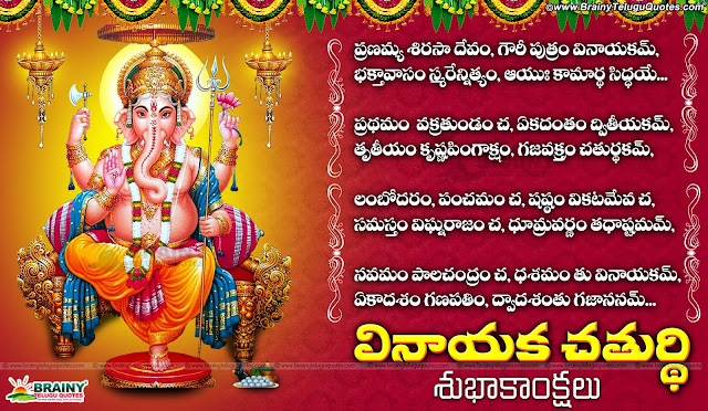 Here is Happy Ganesh Chaturthi Wishes Messages,Happy Vinayaka Chavithi Wishes Simple Designs Vinayaka Chavithi HD Images,Vinayaka Chavithi Subhakankshalu Telugu,Vinayaka Chavithi Telugu Wishes Special Wishes Images HD Collection, Ganapati Panduga Images Date Government Holiday Day,Vinayaka Chavithi Special Telugu Wishes,Vinayaka Chavithi Telugu Images HD posters,Vinayaka Chavithi HD Pics without Watermark,Beautiful Cute Vinayaka Chavithi Special Ganesh Photos,India Biggest Vinayaka Ganesh Statue ,Vinayaka Chavithi Special Songs Telugu, Hindi Languages,Vinayaka Chavithi Special Wishes in Telugu,Ganapati Vinayaka Chavithi Special Day Wishes Facebook, Whatsapp,Vinayaka Chavithi Subhakankshalu Telugu.Vinayaka Chavithi Special Wishes in Telugu Language, Beautiful Design Of Vinayaka Chavithi Online,Lord Ganesh Vinayaka Chavithi Images