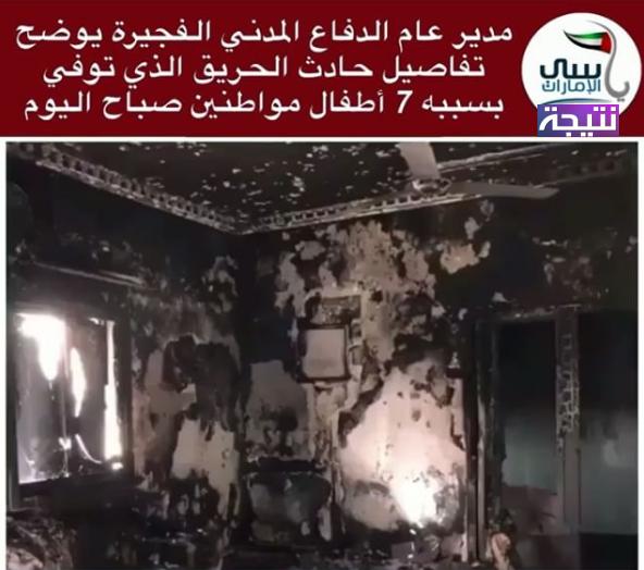تعرف على السبب الحقيقى لمقتل ال 7 أطفال من عائلة سعيد الصريدي