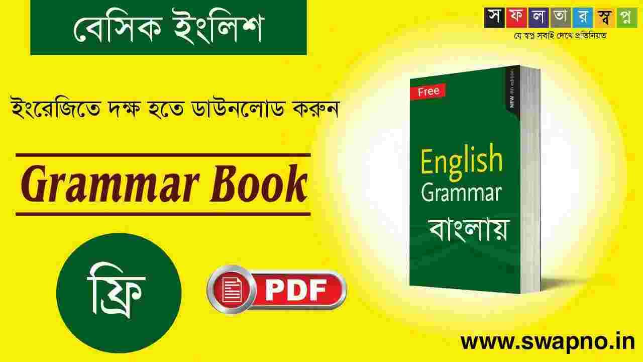 Best english grammar book in west bengal