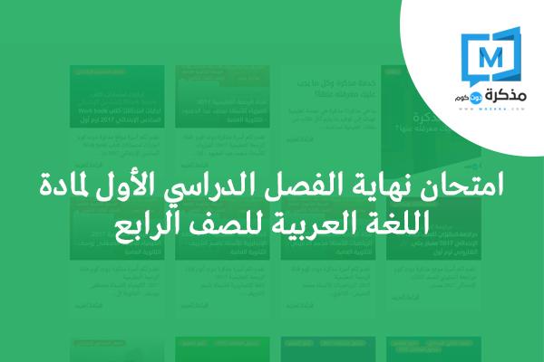 امتحان نهاية الفصل الدراسي الأول لمادة اللغة العربية للصف الرابع