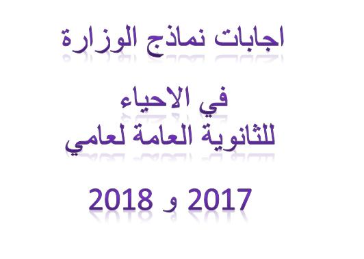 الإجابة النموذجية لنماذج بوكليت الوزارة فى الأحياء للثانوية العامة لعامى2017و2018