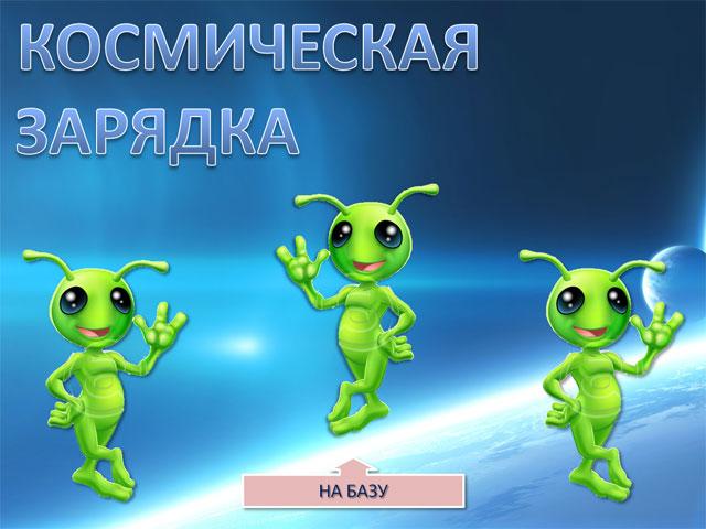 Детей из летнего оздоровительного лагеря при красногорской школе №18 увлекли космонавтикой и астрономией.