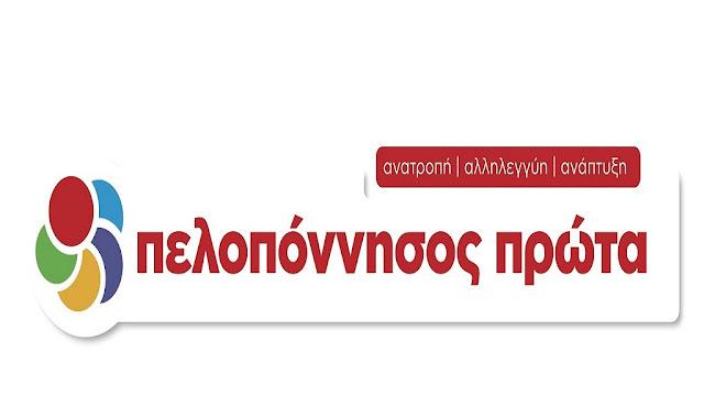 Πελοπόννησος Πρώτα: Τώρα της Περιφερειακής Αρχής της φταίνε και οι ενεργοί πολίτες
