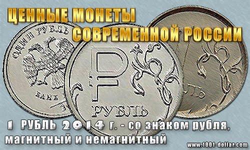 1 рубль 2014 года со знаком р