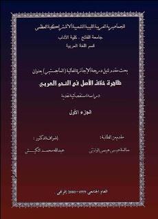 تحميل ظاهرة خلاف الأصل في النحو العربي - رسالة ماجستير pdf
