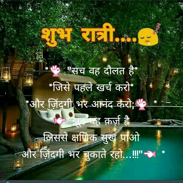 My Life My Way Good Night Thoughts For Someone Special
