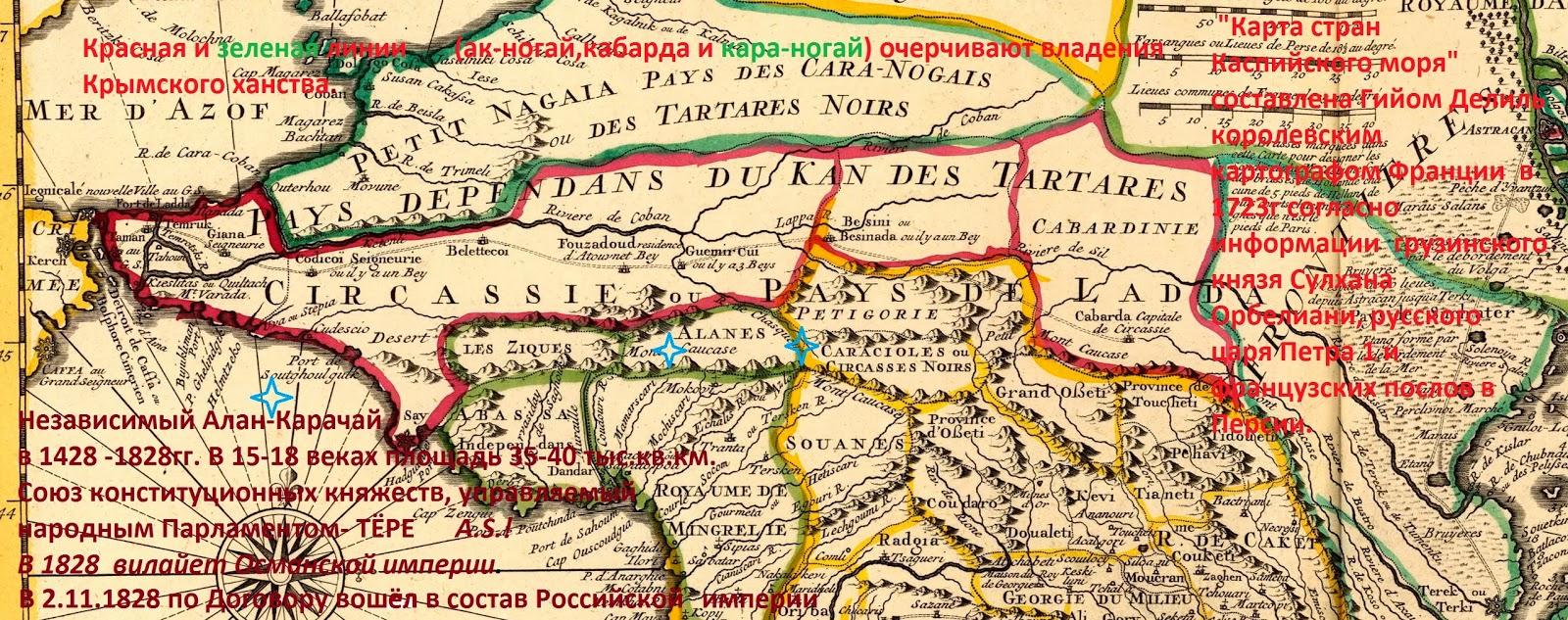 Карта Алании- Карачая, карты карачеркесов