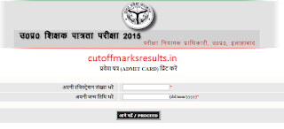 UPTET 2016 Admit card Released