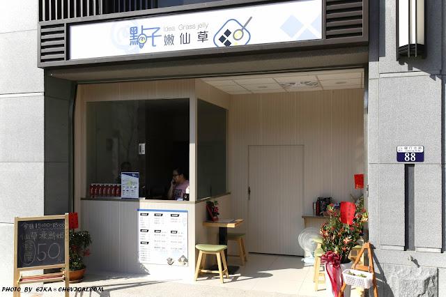MG 0771 - 烏日美食│點子嫩仙草*超嫩Q嫩仙草新開幕!隱身高鐵特區的好吃甜品就在這!