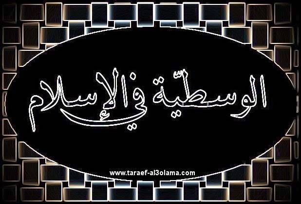 الوسطيّة في الإسلام لا إفراط ولا تفريط-http://www.taraef-al3olama.com/2015/05/Alwasatia.html