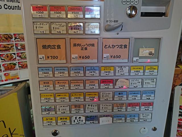 キッチン・マギーの食券機の写真