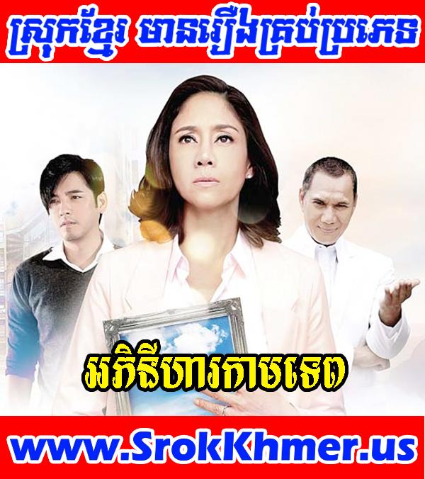 អភិនីហារកាមទេព - Khmer Movie - Movie Khmer
