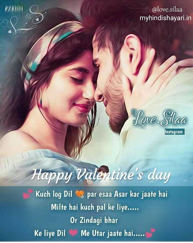 Happy Valentines Day shayari for Love - my hindi shayari