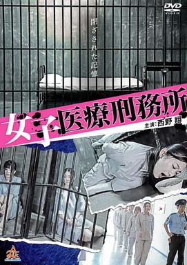 [MOVIES] 女子医療刑務所 (2015)