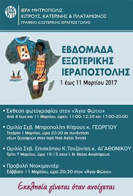 Ξεκινά την Τετάρτη η «Εβδομάδα Εξωτερικής Ιεραποστολής» της Ιεράς Μητρόπολης Κίτρους, Κατερίνης και Πλαταμώνος