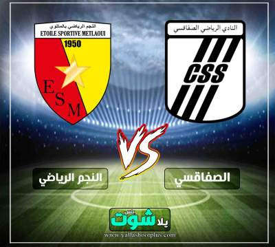 مشاهدة مباراة الصفاقسي والنجم الرياضي بث مباشر اليوم 7-3-2019 في الدوري التونسي