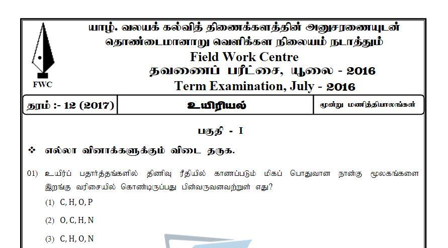 Biology with Scheme | Field Work Centre - Term Exam July