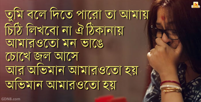Lokkhiti Song  Quotes - Drishtikone