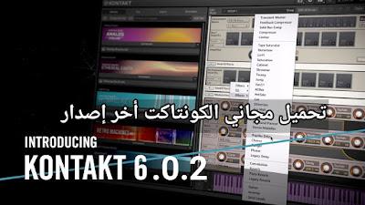 أخر تحديث برنامج الكونتاكت Kontakt 6.0.2 مجانا برابط مباشر
