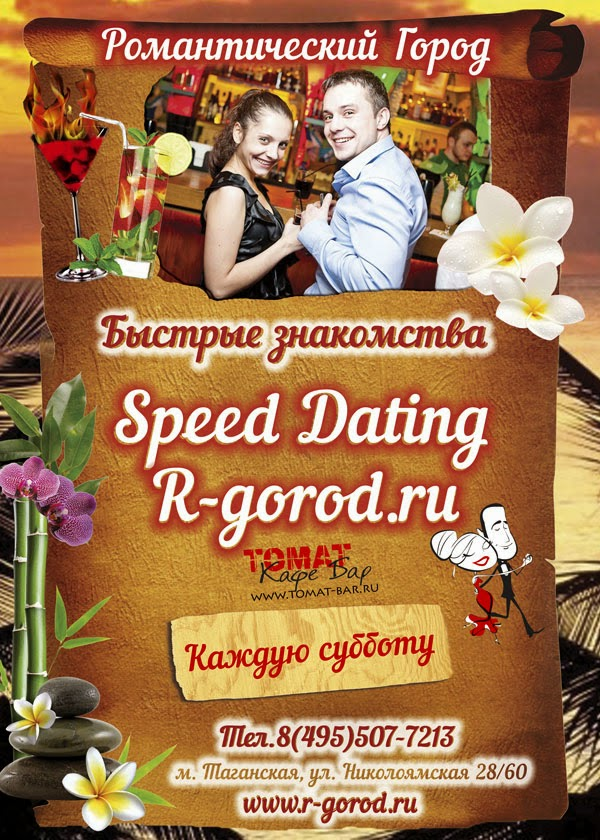 клуб знакомств по москве
