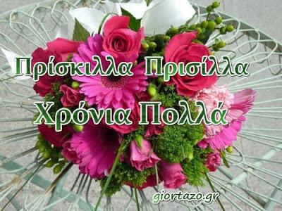 13 Φεβρουαρίου 🌹🌹🌹 Σήμερα γιορτάζουν οι: Πρίσκιλλα, Πρισίλλα giortazo