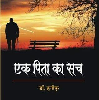 book-ek-pita-ka sach